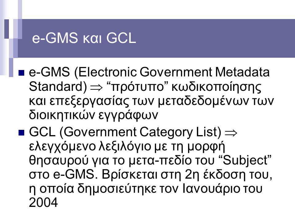 "e-GMS και GCL e-GMS (Electronic Government Metadata Standard)  ""πρότυπο"" κωδικοποίησης και επεξεργασίας των μεταδεδομένων των διοικητικών εγγράφων GC"