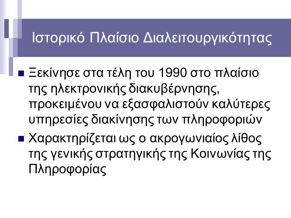 Ιστορικό Πλαίσιο Διαλειτουργικότητας Ξεκίνησε στα τέλη του 1990 στο πλαίσιο της ηλεκτρονικής διακυβέρνησης, προκειμένου να εξασφαλιστούν καλύτερες υπηρεσίες διακίνησης των πληροφοριών Χαρακτηρίζεται ως ο ακρογωνιαίος λίθος της γενικής στρατηγικής της Κοινωνίας της Πληροφορίας