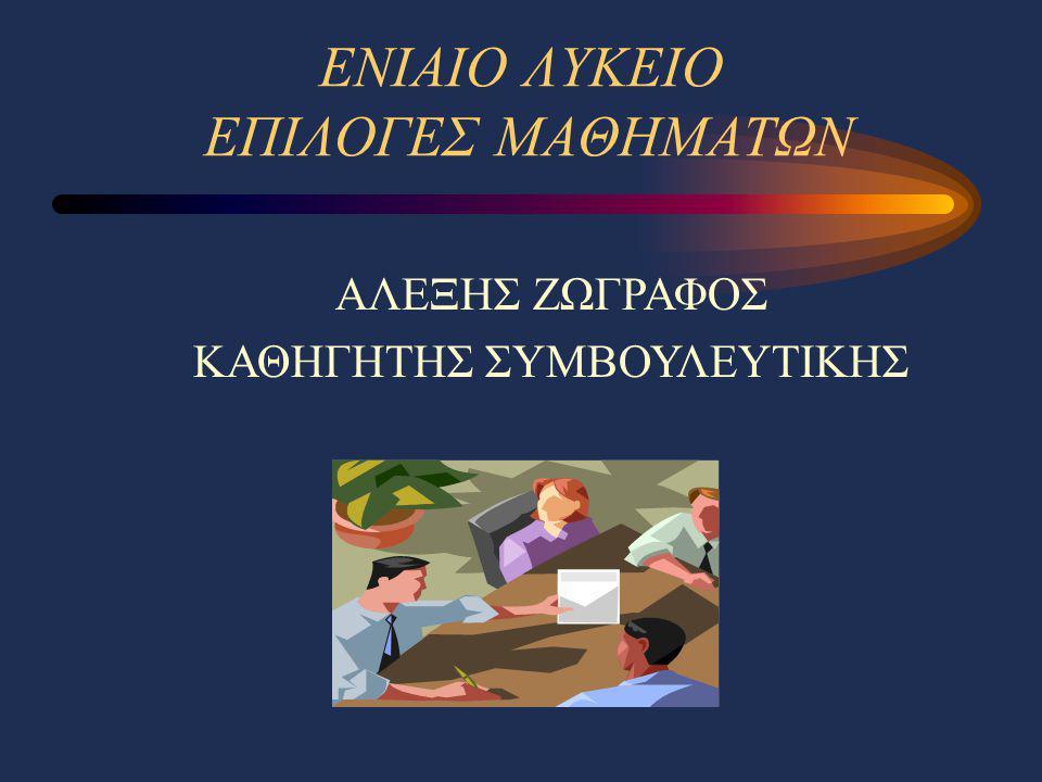 ΚΑΤΗΓΟΡΙΕΣ ΜΑΘΗΜΑΤΩΝ ΤΟΥ ΕΝΙΑΙΟΥ ΛΥΚΕΙΟΥ  Μαθήματα Κοινού Κορμού  Μαθήματα Κατεύθυνσης  Μαθήματα Εμπλουτισμού  Μαθήματα Ενδιαφέροντος (4ωρα) (2ωρα)