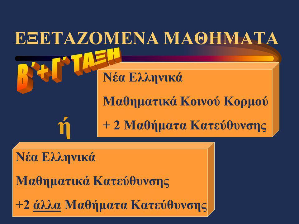 ΕΞΕΤΑΖΟΜΕΝΑ ΜΑΘΗΜΑΤΑ ή Νέα Ελληνικά Μαθηματικά Κοινού Κορμού + 2 Μαθήματα Κατεύθυνσης Νέα Ελληνικά Μαθηματικά Κατεύθυνσης +2 άλλα Μαθήματα Κατεύθυνσης