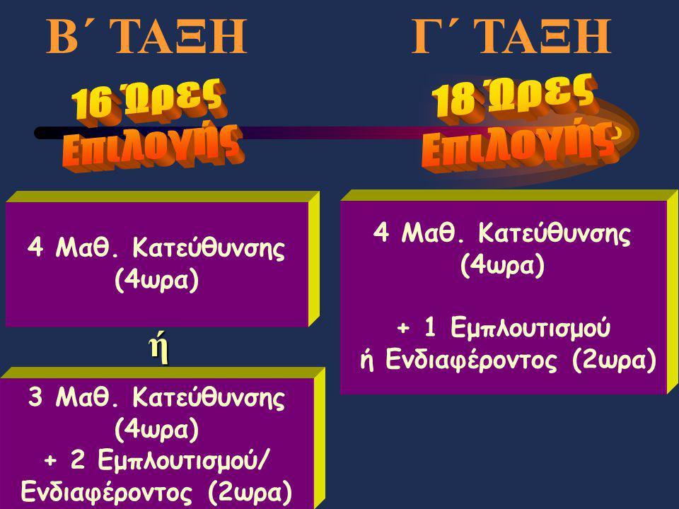 4 Μαθ.Κατεύθυνσης (4ωρα) 3 Μαθ. Κατεύθυνσης (4ωρα) + 2 Εμπλουτισμού/ Ενδιαφέροντος (2ωρα) ή 4 Μαθ.