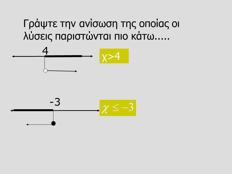 4 Γράψτε την ανίσωση της οποίας οι λύσεις παριστώνται πιο κάτω..... -3 χ>4