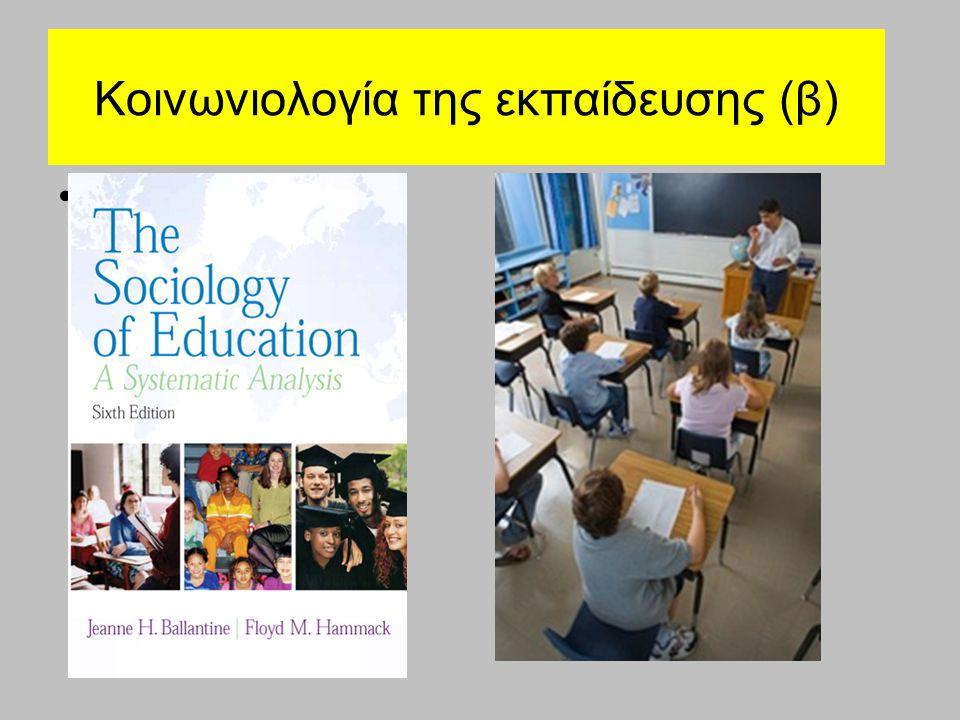 Η σχολική τάξη ως κοινωνικό υποσύστημα