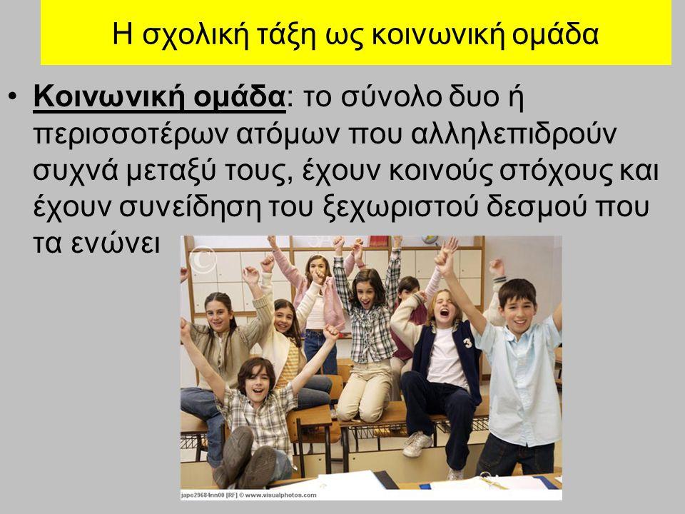 Η σχολική τάξη ως κοινωνική ομάδα Κοινωνική ομάδα: το σύνολο δυο ή περισσοτέρων ατόμων που αλληλεπιδρούν συχνά μεταξύ τους, έχουν κοινούς στόχους και έχουν συνείδηση του ξεχωριστού δεσμού που τα ενώνει