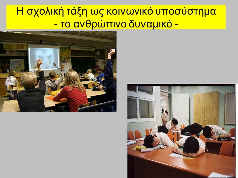 Η σχολική τάξη ως κοινωνική ομάδα Για κάποιους κοινωνιολόγους της εκπαίδευσης (Pages, Knowles, Labelle), η σχολική τάξη είναι μια εν δυνάμει κοινωνική ομάδα για κάποιους άλλους (Filloux, Argyle) όχι η σχολική τάξη ως ομάδα έχει μια προσωρινότητα, καταρχήν με την έννοια ότι η διάρκεια ζωής της είναι συγκεκριμένη και το τέλος της εκ των προτέρων και με ακρίβεια γνωστό και αναπόφευκτο.