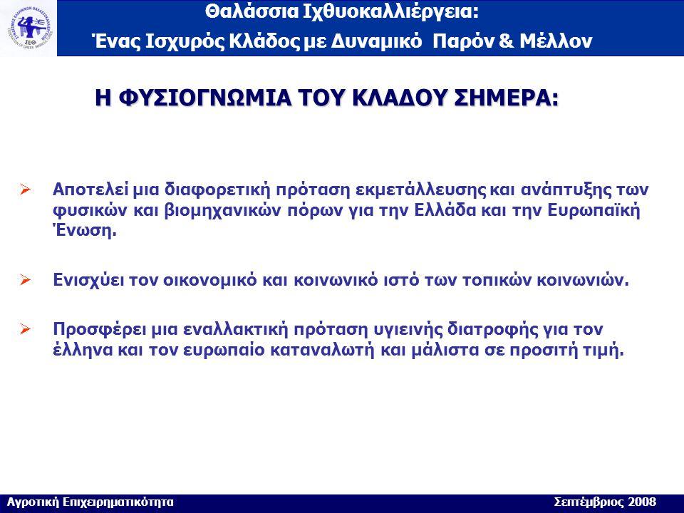 Θαλάσσια Ιχθυοκαλλιέργεια: Ένας Ισχυρός Κλάδος με Δυναμικό Παρόν & Μέλλον Η ΦΥΣΙΟΓΝΩΜΙΑ ΤΟΥ ΚΛΑΔΟΥ ΣΗΜΕΡΑ: Αγροτική Επιχειρηματικότητα Σεπτέμβριος 2008  Αποτελεί μια διαφορετική πρόταση εκμετάλλευσης και ανάπτυξης των φυσικών και βιομηχανικών πόρων για την Ελλάδα και την Ευρωπαϊκή Ένωση.