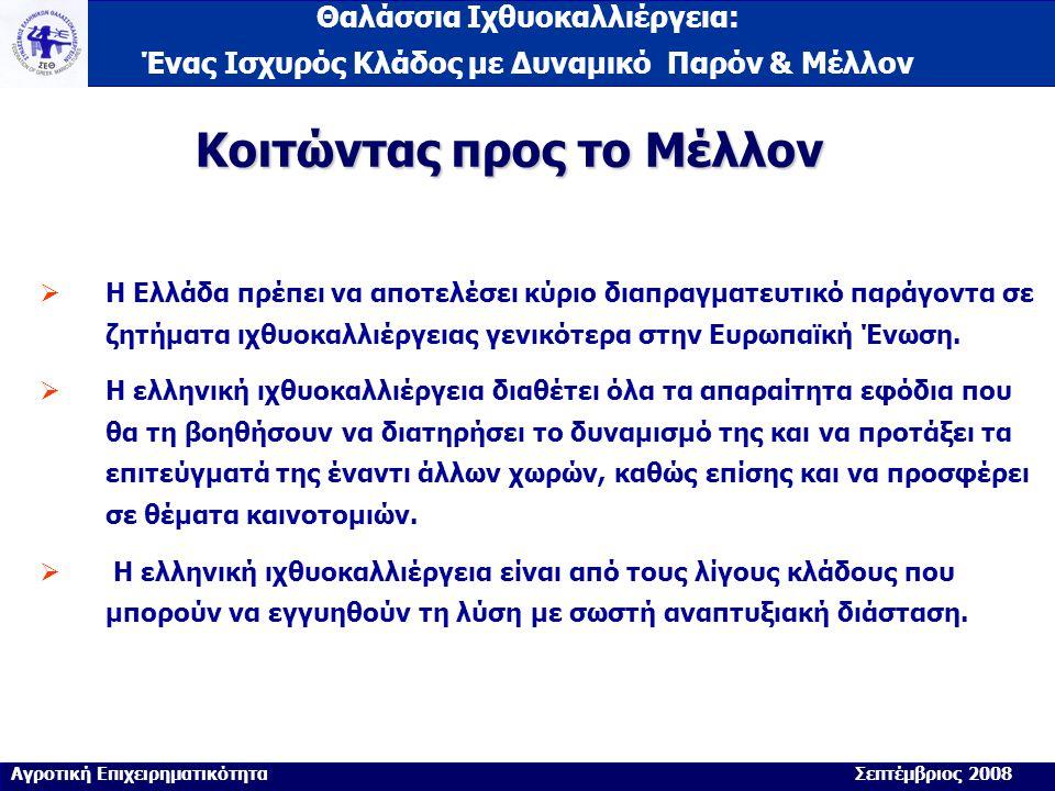 Θαλάσσια Ιχθυοκαλλιέργεια: Ένας Ισχυρός Κλάδος με Δυναμικό Παρόν & Μέλλον Κοιτώντας προς το Μέλλον  Η Ελλάδα πρέπει να αποτελέσει κύριο διαπραγματευτικό παράγοντα σε ζητήματα ιχθυοκαλλιέργειας γενικότερα στην Ευρωπαϊκή Ένωση.