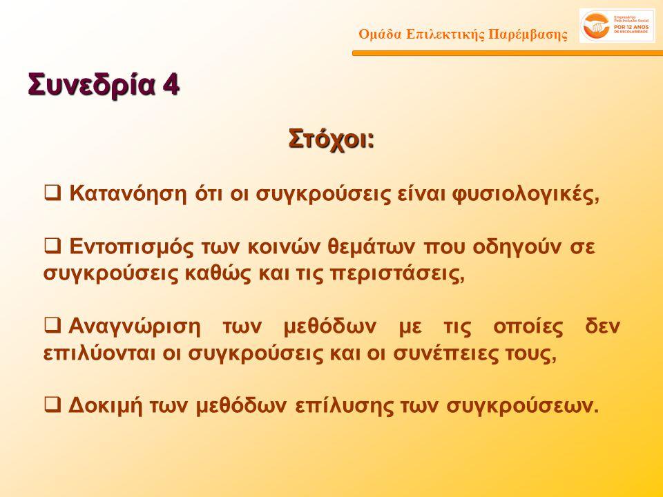 Συνεδρία 4 Στόχοι:  Κατανόηση ότι οι συγκρούσεις είναι φυσιολογικές,  Εντοπισμός των κοινών θεμάτων που οδηγούν σε συγκρούσεις καθώς και τις περιστάσεις,  Αναγνώριση των μεθόδων με τις οποίες δεν επιλύονται οι συγκρούσεις και οι συνέπειες τους,  Δοκιμή των μεθόδων επίλυσης των συγκρούσεων.