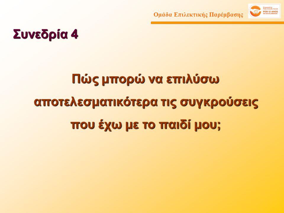 Μεθοδολογία EPIS