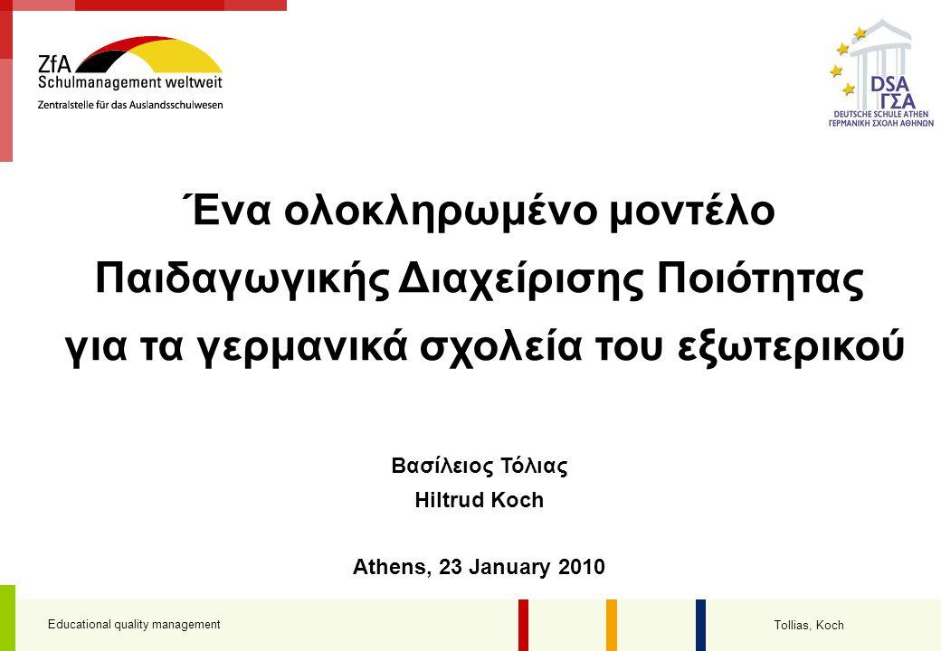 Educational quality management Tollias, Koch Ένα ολοκληρωμένο μοντέλο Παιδαγωγικής Διαχείρισης Ποιότητας για τα γερμανικά σχολεία του εξωτερικού Βασίλ