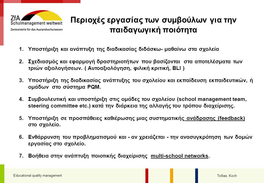 Educational quality management Tollias, Koch Περιοχές εργασίας των συμβούλων για την παιδαγωγική ποιότητα 1.Υποστήριξη και ανάπτυξη της διαδικασίας δι