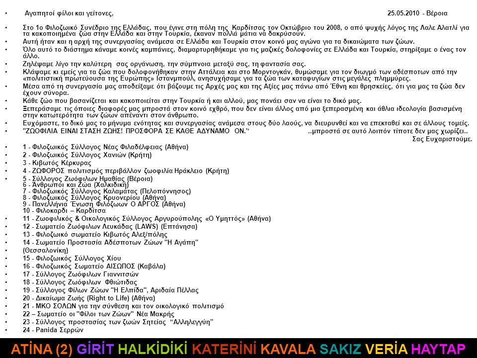 Αγαπητοί φίλοι και γείτονες, 25.05.2010 - Βέροια Στο 1ο Φιλοζωικό Συνέδριο της Ελλάδας, που έγινε στη πόλη της Καρδίτσας τον Οκτώβριο του 2008, ο από ψυχής λόγος της Λαλε Αλατλί για τα κακοποιημένα ζώα στην Ελλάδα και στην Τουρκία, έκαναν πολλά μάτια να δακρύσουν.