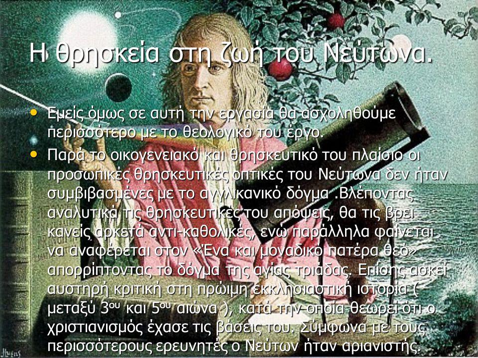 Η θρησκεία στη ζωή του Νεύτωνα.