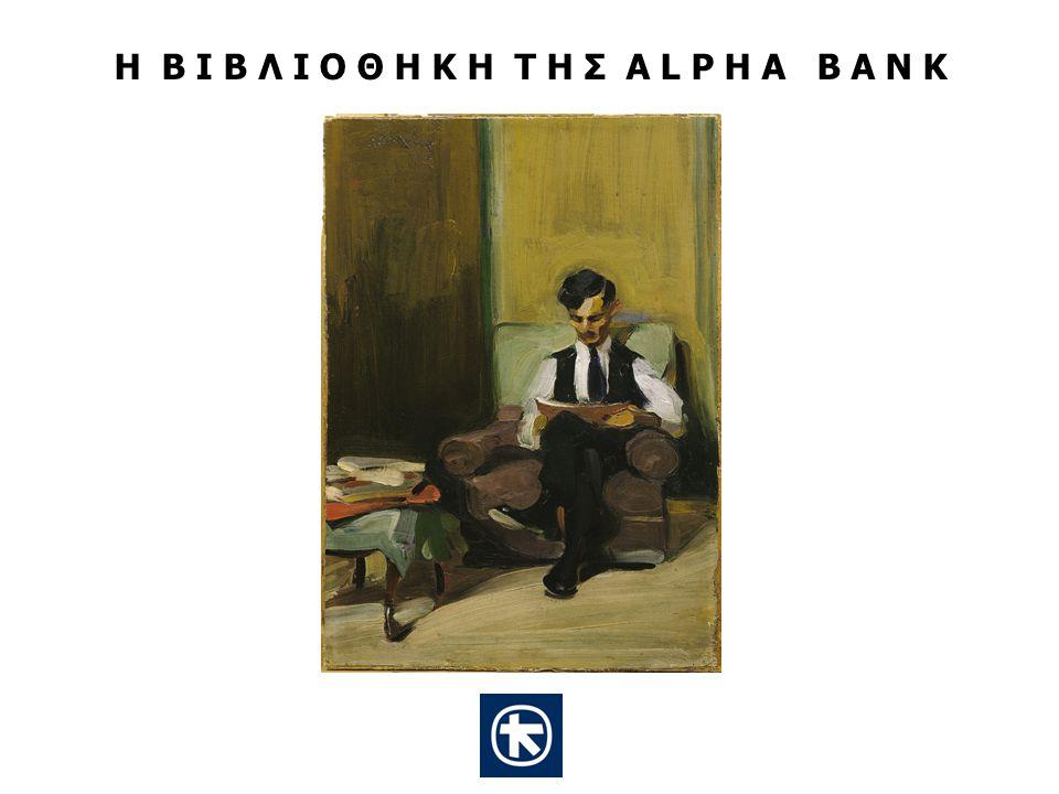 ΒΙΒΛΙΟΘΗΚΗ ΤΗΣ ALPHA BANK - Βιβλιοθήκη Τραπέζης Πίστεως - Βιβλιοθήκη Ιονικής Τραπέζης