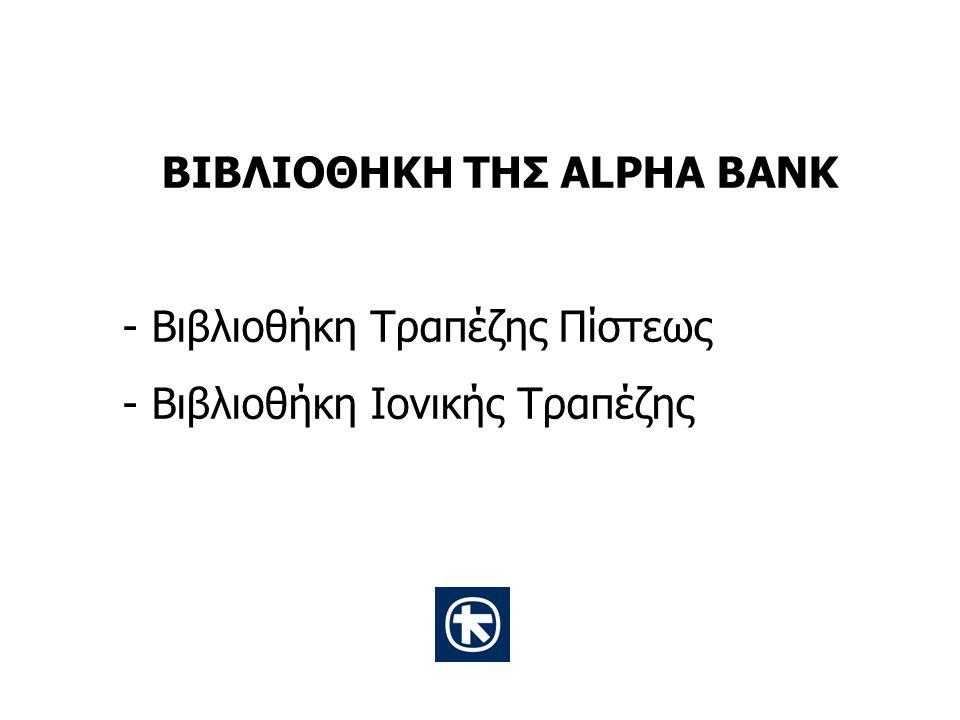 1984 Δωρεά Περικλή Κομνηνού στην Alpha Τράπεζα Πίστεως 3.000 τόμοι  Γενικής ιστορίας  Βυζαντινής ιστορίας  Λογοτεχνίας