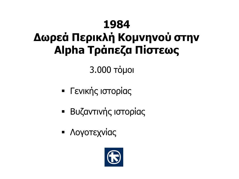  Σύνολο αρχαίων συγγραφέων  Ιστορικά έργα για την αρχαία Ελλάδα και το Βυζάντιο  Μελέτες Αρχαιογνωσίας  Βιβλία Οικονομικού περιεχομένου  Παλαιά και σπάνια βιβλία ΒΙΒΛΙΟΘΗΚΗ ΤΡΑΠΕΖΗΣ ΠΙΣΤΕΩΣ