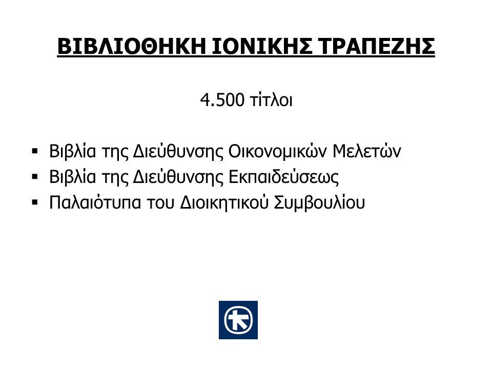 ΒΙΒΛΙΟΘΗΚΗ ALPHA BANK 20.000 τίτλοι Βιβλία οικονομικού περιεχομένου Βιβλία Διοικητικής και Οικονομικής Επιστήμης Εξειδικευμένα περιοδικά για τη Διοίκηση Ανθρωπίνων Πόρων και Εκπαιδεύσεως Νομικά βιβλία Θεμελιώδη ιστορικά έργα για την αρχαία Ελλάδα και το Βυζάντιο