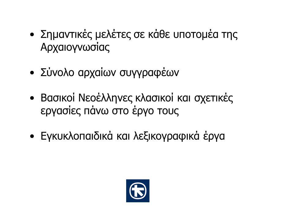 Χρηστικές σειρές λογοτεχνικών, ιστορικών και οικονομικών περιοδικών Σειρές Αρχείων Αγωνιστών της Ελληνικής Επαναστάσεως Πρακτικά Συνελεύσεων της Βουλής