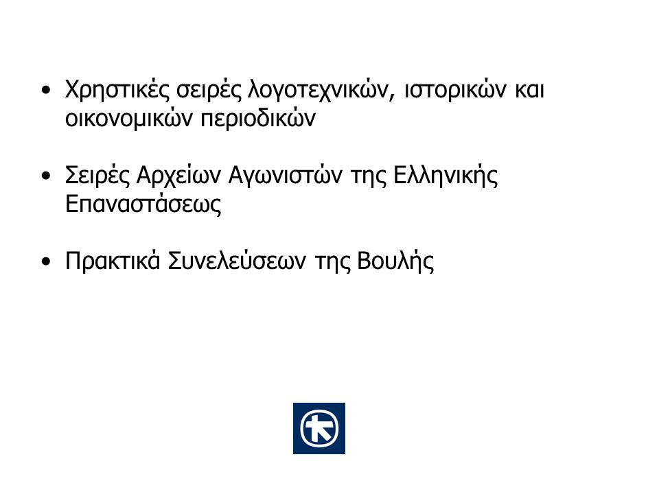 Συλλογή Έργων Τέχνης Έργα Νεώτερης και Σύγχρονης Ελληνικής Τέχνης Έργα Χαρακτικής