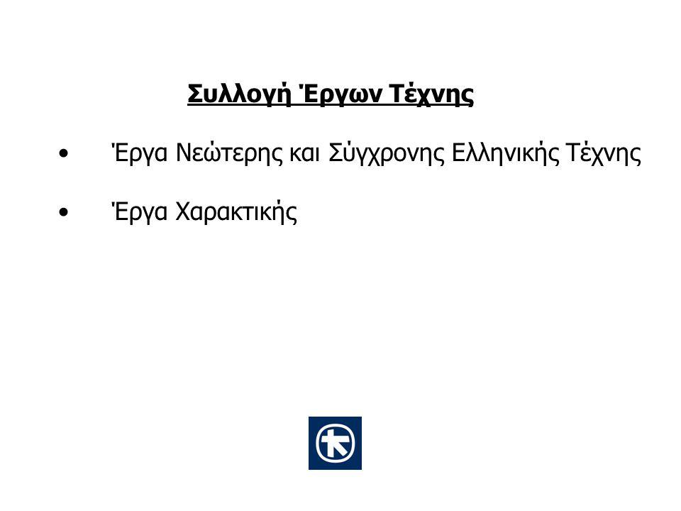 Νομισματική Συλλογή - Νομισματικές μονογραφίες - Διεθνείς κατάλογοι αρχαίων νομισμάτων - Επιστημονικά περιοδικά - Κατάλογοι δημοπρασιών