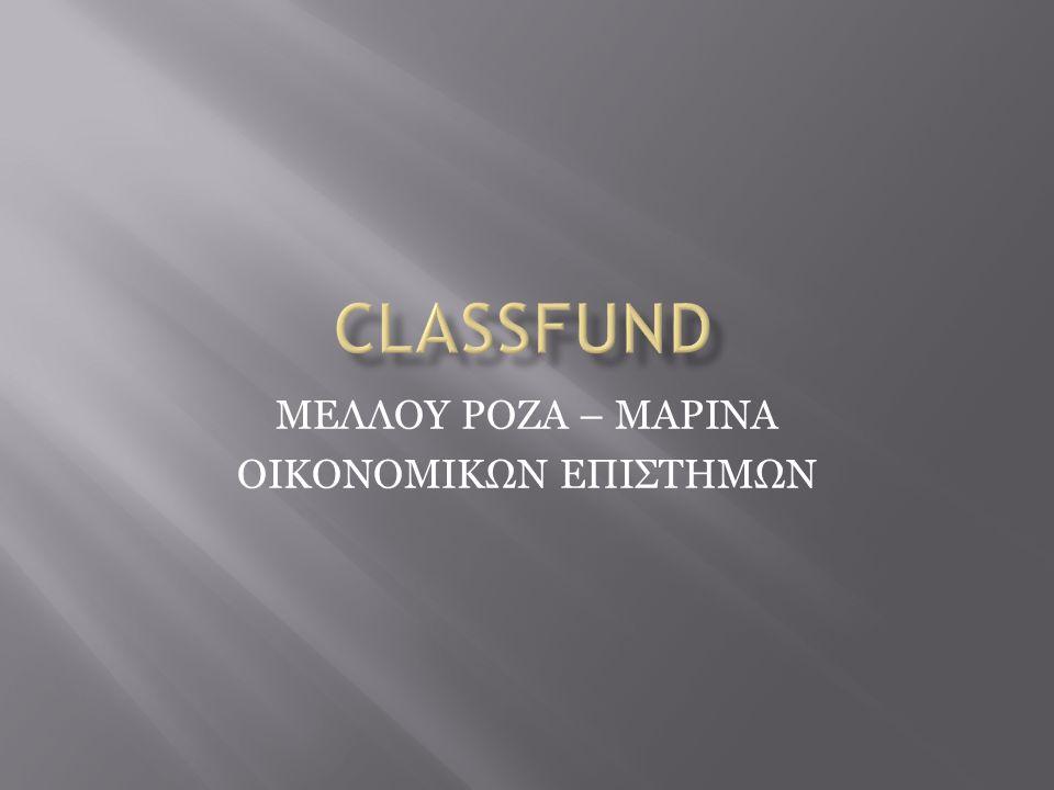  To classfund είναι μια ηλεκτρονική πλατφόρμα βασισμένη στη νοοτροπία του crowd funding  Crowd funding :διαδικτυακός τρόπος υλοποίησης ιδεών με άντληση πόρων από το κοινό.