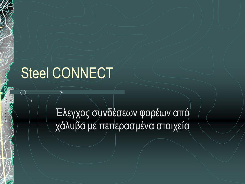Ανεξάρτητη Εφαρμογή Σχεδίαση της σύνδεσης μέσω του σχεδιαστικού προγράμματος SteelCAD Εισαγωγή φορτίων του κόμβου Αυτόματη κανναβοποίηση Επίλυση του φορέα με ραβδωτά και επιφανειακά πεπερασμένα στοιχεία Έλεγχοι επάρκειας - Λυγισμός - Έλεγχος ελασμάτων - Έλεγχος συγκολλήσεων - Έλεγχος κοχλιώσεων Παρουσίαση αποτελεσμάτων: - Χρωματική απεικόνιση πεπερασμένων - Αναλυτικά σχέδια σε αρχεία.dwg - Αναλυτικό κείμενο εκτυπώσεων για τους ελέγχους που εκτελούνται