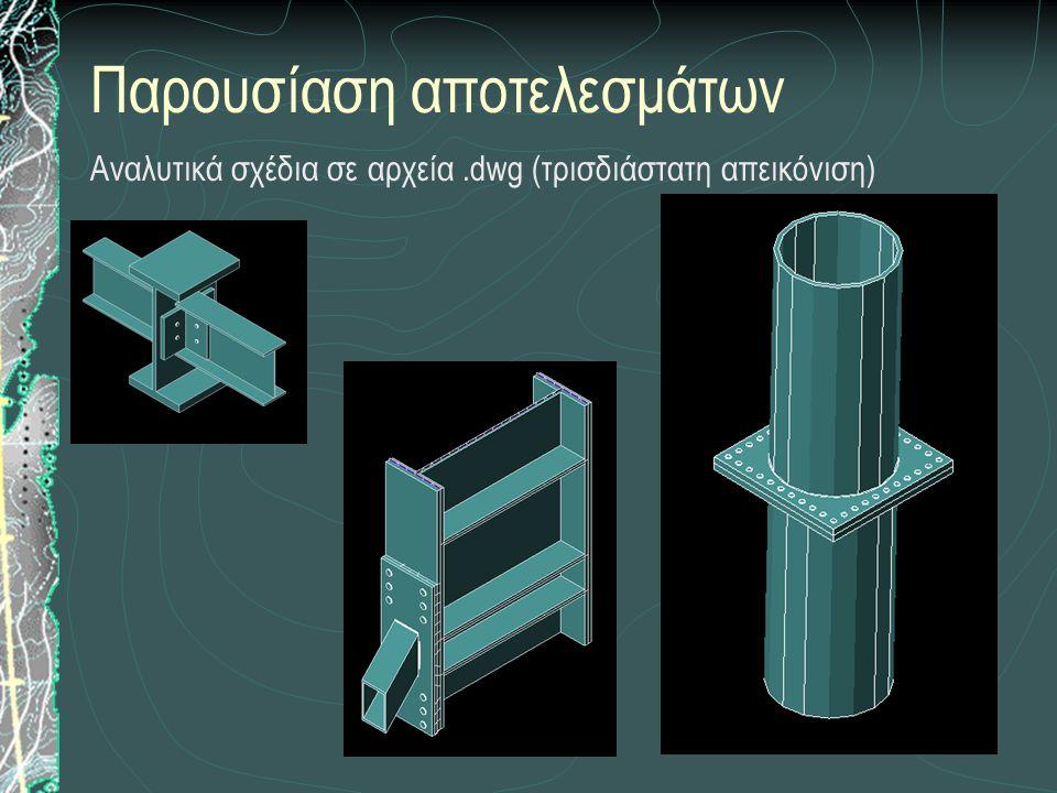 Παρουσίαση αποτελεσμάτων Αναλυτικά σχέδια σε αρχεία.dwg (τρισδιάστατη απεικόνιση)