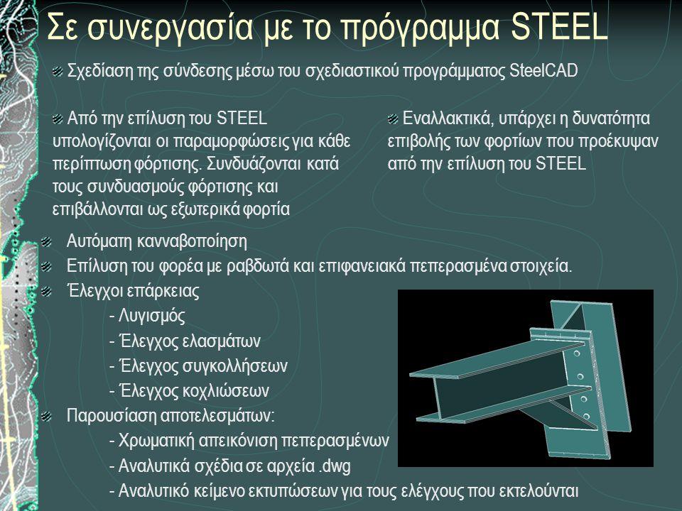 Σε συνεργασία με το πρόγραμμα STEEL Αυτόματη κανναβοποίηση Επίλυση του φορέα με ραβδωτά και επιφανειακά πεπερασμένα στοιχεία.