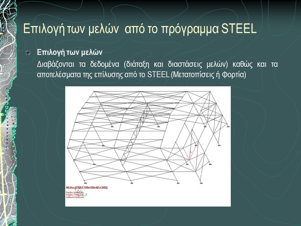 Επιλογή των μελών Διαβάζονται τα δεδομένα (διάταξη και διαστάσεις μελών) καθώς και τα αποτελέσματα της επίλυσης από το STEEL (Μετατοπίσεις ή Φορτία) Επιλογή των μελών από το πρόγραμμα STEEL
