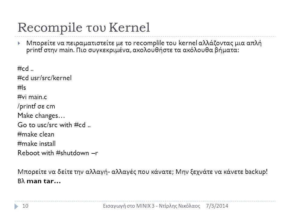 Recompile του Kernel 7/3/2014Εισαγωγή στο MINIX 3 - Ντίρλης Νικόλαος10  Μπορείτε να πειραματιστείτε με το recomplile του kernel αλλάζοντας μια απλή p