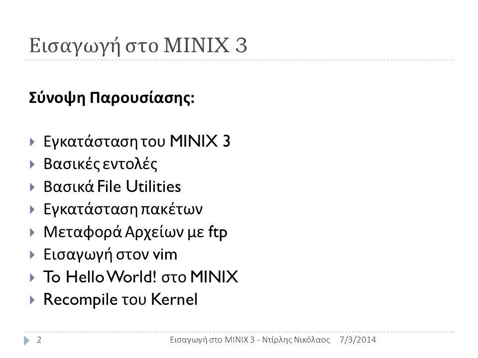 Εισαγωγή στο MINIX 3 Σύνοψη Παρουσίασης :  Εγκατάσταση του MINIX 3  Βασικές εντολές  Βασικά File Utilities  Εγκατάσταση πακέτων  Μεταφορά Αρχείων