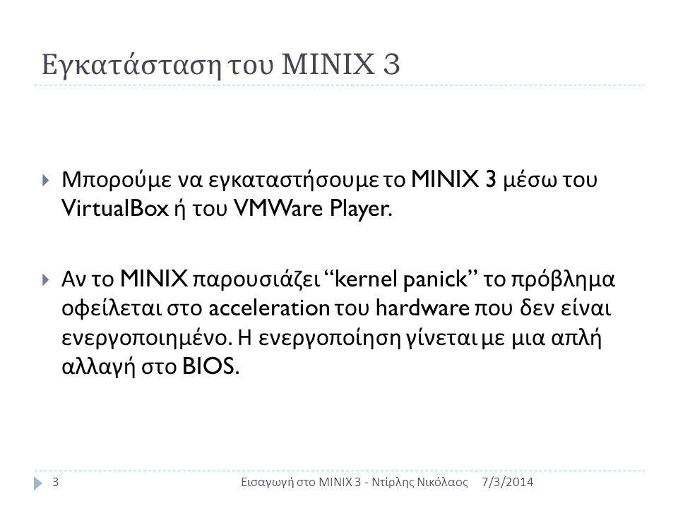 Βασικές εντολές 7/3/2014Εισαγωγή στο MINIX 3 - Ντίρλης Νικόλαος4  man: βοηθητικές σελίδες  passwd: αλλαγή του password  passwd [user]: αλλαγή του pw του [user] ( μόνο ο root)  ls: περιεχόμενα φακέλου ( για –al, -alt, -alS βλ man ls)  cd [directory]: αλλαγή τρέχοντος φακέλου σε [directory]  cd..: πήγαινε στον από πάνω φάκελο στην ιεραρχία  pwd: ποιος είναι ο τρέχοντας φάκελος