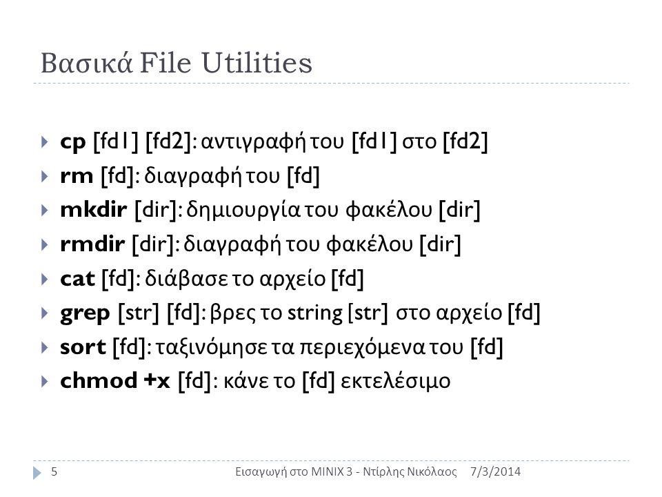 Βασικά File Utilities 7/3/2014Εισαγωγή στο MINIX 3 - Ντίρλης Νικόλαος5  cp [fd1] [fd2]: αντιγραφή του [fd1] στο [fd2]  rm [fd]: διαγραφή του [fd] 