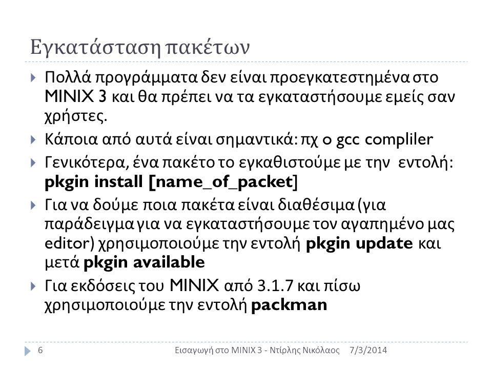 Εγκατάσταση πακέτων 7/3/2014Εισαγωγή στο MINIX 3 - Ντίρλης Νικόλαος6  Πολλά προγράμματα δεν είναι προεγκατεστημένα στο MINIX 3 και θα πρέπει να τα εγ
