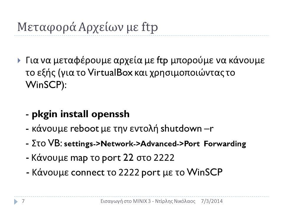 Μεταφορά Αρχείων με ftp 7/3/2014Εισαγωγή στο MINIX 3 - Ντίρλης Νικόλαος7  Για να μεταφέρουμε αρχεία με ftp μπορούμε να κάνουμε το εξής ( για το Virtu