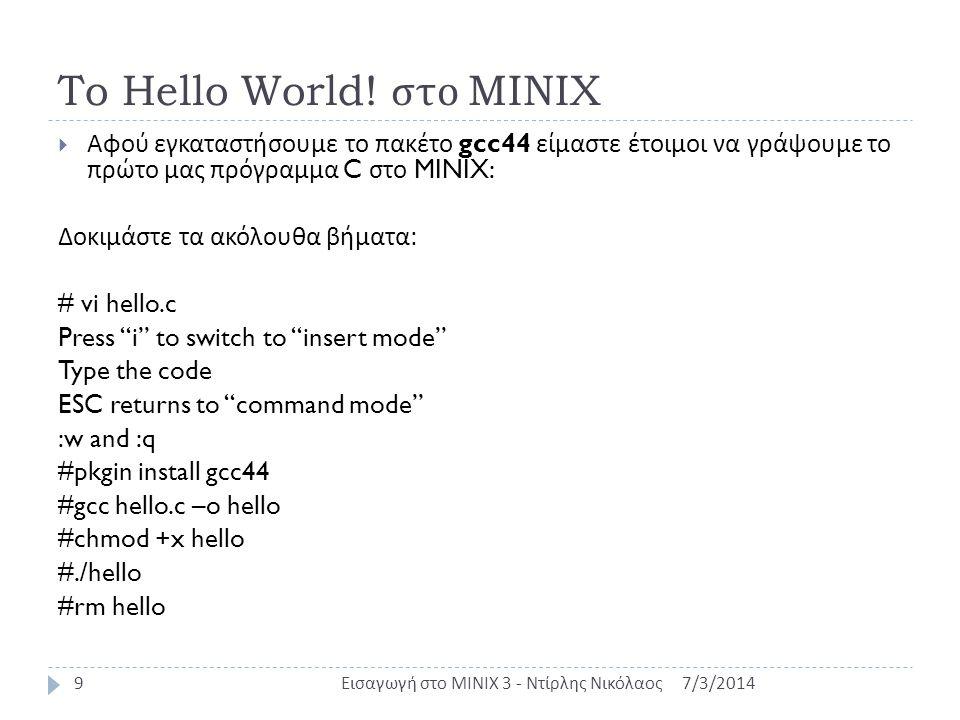 To Hello World! στο MINIX 7/3/2014Εισαγωγή στο MINIX 3 - Ντίρλης Νικόλαος9  Αφού εγκαταστήσουμε το πακέτο gcc44 είμαστε έτοιμοι να γράψουμε το πρώτο