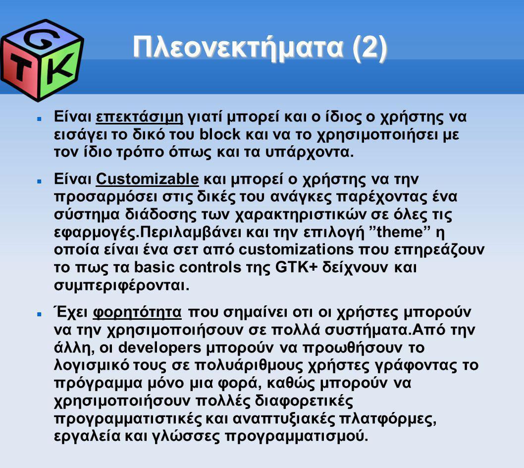Πλεονεκτήματα (2) Είναι επεκτάσιμη γιατί μπορεί και ο ίδιος ο χρήστης να εισάγει το δικό του block και να το χρησιμοποιήσει με τον ίδιο τρόπο όπως κα