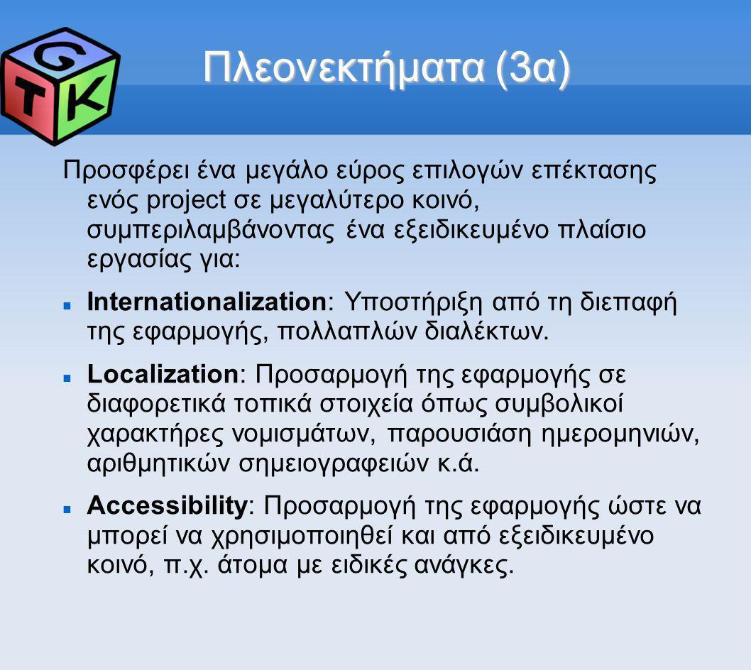 Πλεονεκτήματα (3α) Προσφέρει ένα μεγάλο εύρος επιλογών επέκτασης ενός project σε μεγαλύτερο κοινό, συμπεριλαμβάνοντας ένα εξειδικευμένο πλαίσιο εργασ