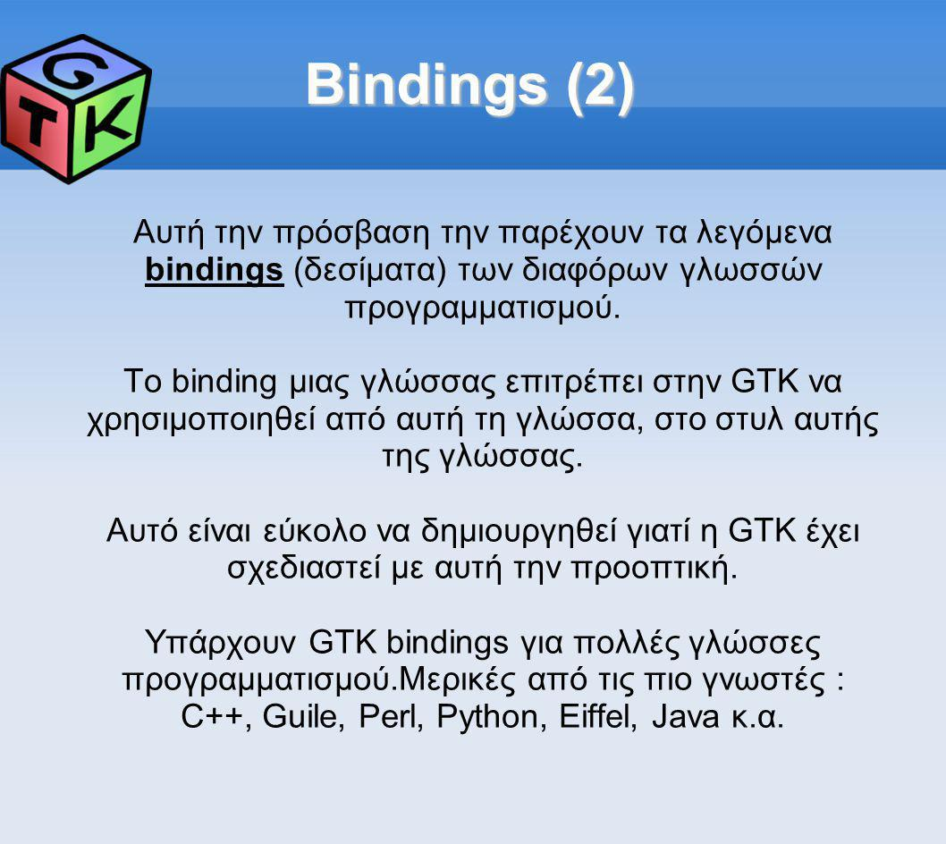 Bindings (2) Αυτή την πρόσβαση την παρέχουν τα λεγόμενα bindings (δεσίματα) των διαφόρων γλωσσών προγραμματισμού.