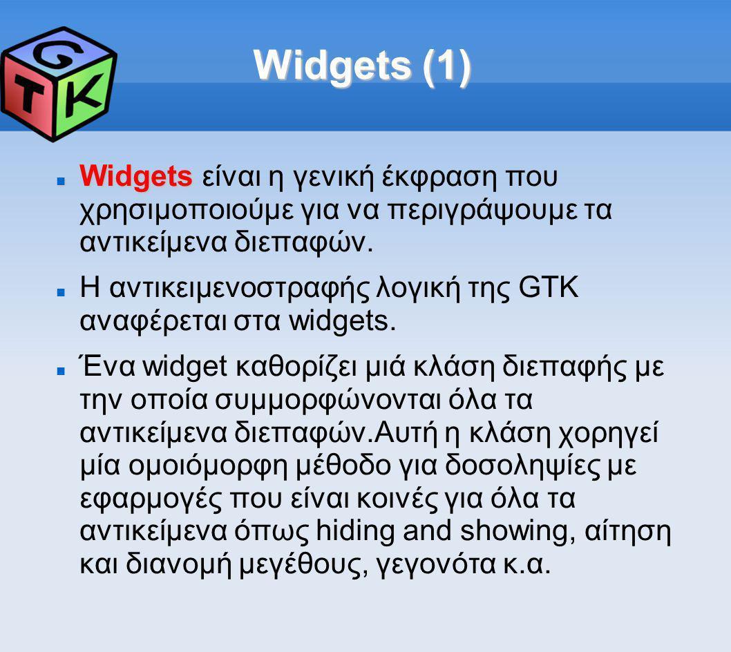 Widgets (1) Widgets Widgets είναι η γενική έκφραση που χρησιμοποιούμε για να περιγράψουμε τα αντικείμενα διεπαφών.