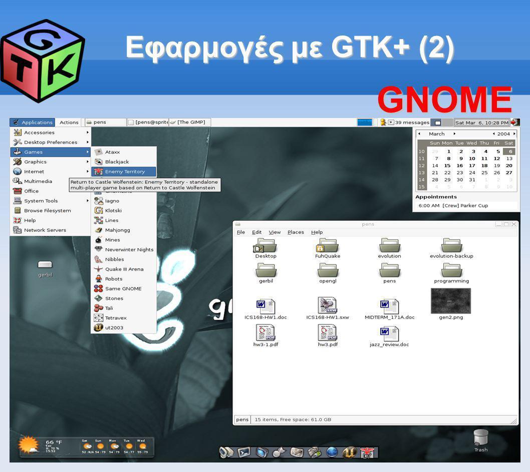 Εφαρμογές με GTK+ (2) GNOME