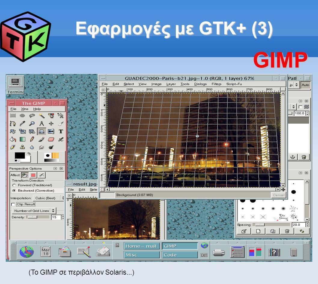 Εφαρμογές με GTK+ (3) GIMP (Το GIMP σε περιβάλλον Solaris...)