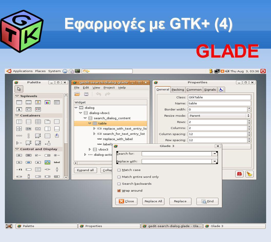 Εφαρμογές με GTK+ (4) GLADE