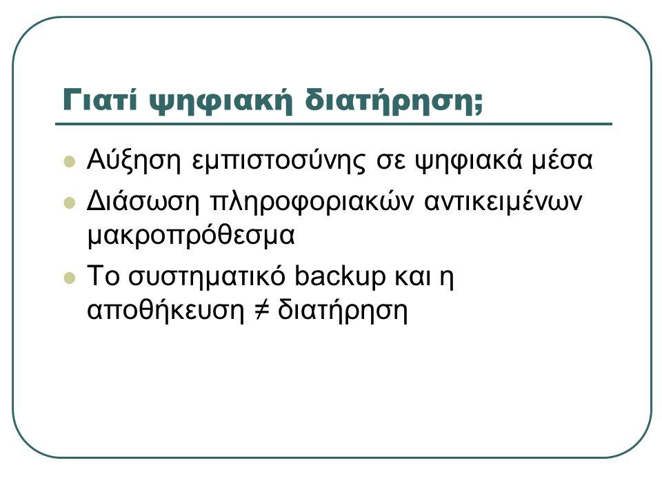 Στρατηγικές ψηφιακής διατήρησης Αντιγραφή (backup): ακριβές αντίγραφο για το Ψ.Α., συστατικό όλων των μεθόδων, αποθήκευση σε απομακρυσμένο χώρο, ελάχιστη στρατηγική Αναζωογόνηση (refreshing): Η εγγραφή των δεδομένων επάνω στο ίδιο υλικό (όπως μια μαγνητική ταινία) ή το αντίγραφο σε ένα νέο υλικό.