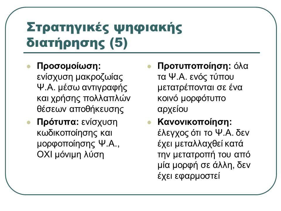 Στρατηγικές ψηφιακής διατήρησης (6) Εξομοίωση (emulation) : συνδυάζει υλικό και λογισμικό για αναπαραγωγή λειτουργίας ενός υπολογιστή σε διαφορετικό περιβάλλον, εξομοιωτές =προγράμματα που μεταφράζουν τους κώδικες και τις οδηγίες