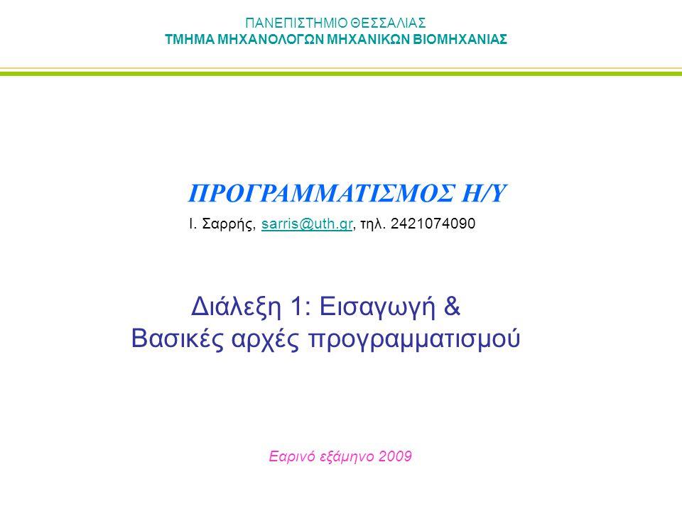 Οργάνωση Μαθήματος Εβδ.Ύλη 1 Βασικές αρχές προγραμματισμού, επανάληψη: Διαδικασίες, πίνακες, έλεγχος ροής, αρχεία, παραδείγματα.