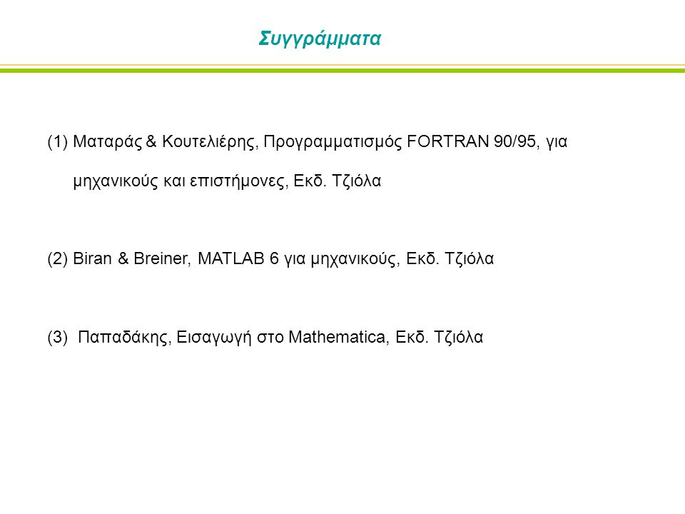 Συγγράμματα (1)Ματαράς & Κουτελιέρης, Προγραμματισμός FORTRAN 90/95, για μηχανικούς και επιστήμονες, Εκδ.