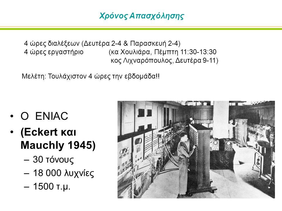 Χρόνος Απασχόλησης 4 ώρες διαλέξεων (Δευτέρα 2-4 & Παρασκευή 2-4) 4 ώρες εργαστήριο (κα Χουλιάρα, Πέμπτη 11:30-13:30 κος Λιχναρόπουλος, Δευτέρα 9-11) Μελέτη: Τουλάχιστον 4 ώρες την εβδομάδα!.
