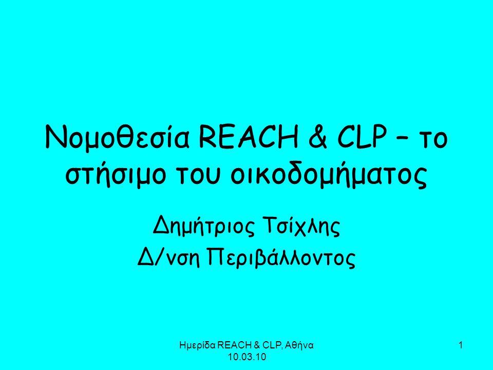 Ημερίδα REACH & CLP, Αθήνα 10.03.10 1 Νομοθεσία REACH & CLP – το στήσιμο του οικοδομήματος Δημήτριος Τσίχλης Δ/νση Περιβάλλοντος