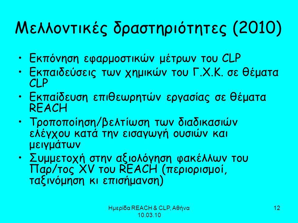 Ημερίδα REACH & CLP, Αθήνα 10.03.10 12 Μελλοντικές δραστηριότητες (2010) Εκπόνηση εφαρμοστικών μέτρων του CLP Εκπαιδεύσεις των χημικών του Γ.Χ.Κ. σε θ